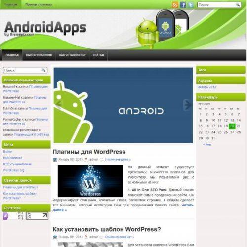 Бесплатный шаблон WordPress AndroidApps
