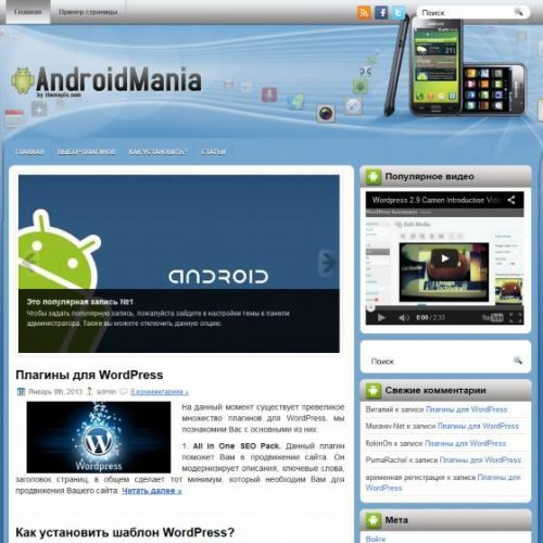 Бесплатный шаблон WordPress AndroidMania