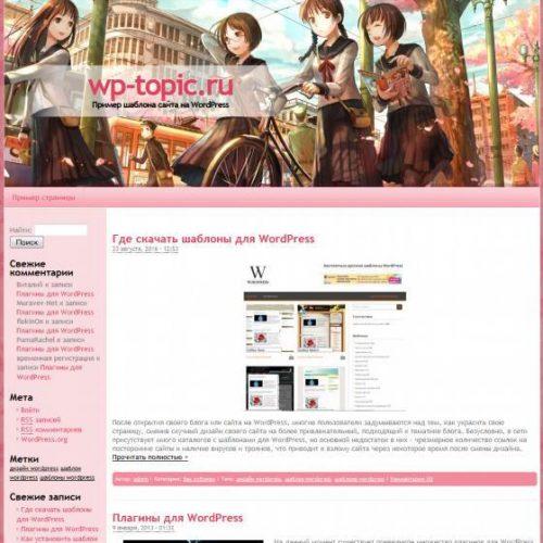 Бесплатный шаблон WordPress Anime Days