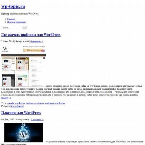 Бесплатный шаблон WordPress Antisnews