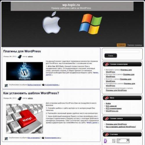 Бесплатный шаблон WordPress Apple And Windows