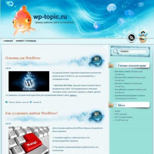 Бесплатный шаблон WordPress Aqua Blue