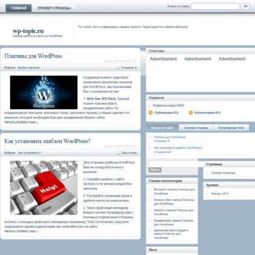 Бесплатный шаблон WordPress Aquanova