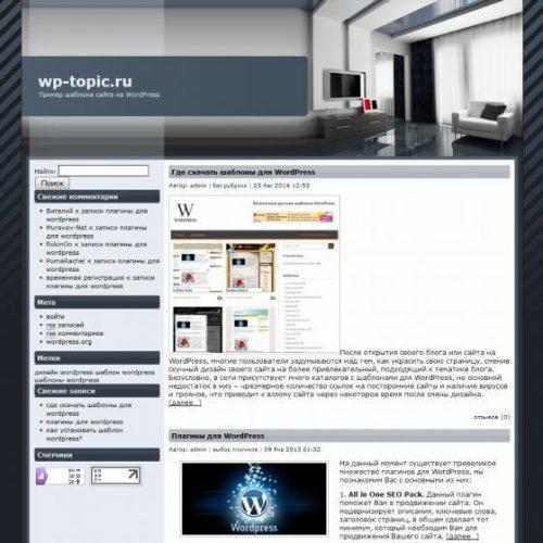 Бесплатный шаблон WordPress Аrena Deluxe