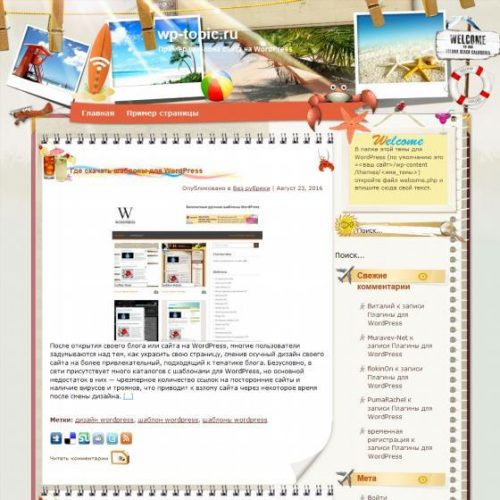Бесплатный шаблон WordPress Argentina in Bloom