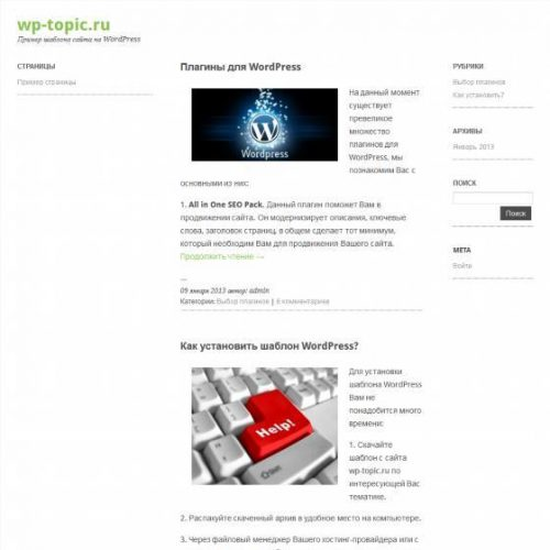 Бесплатный шаблон WordPress Ari