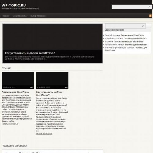 Бесплатный шаблон WordPress Arras Theme