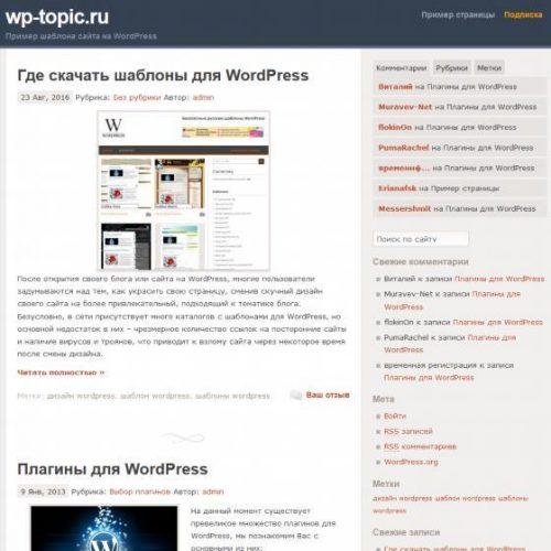 Бесплатный шаблон WordPress Artemis