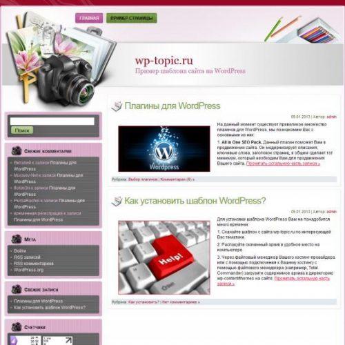Бесплатный шаблон WordPress ArtPhoto FlexiMag