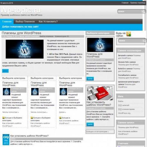 Бесплатный шаблон WordPress ASimpleMagazine