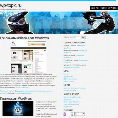 Бесплатный шаблон WordPress Athlete