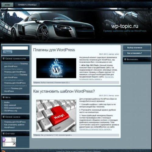 Бесплатный шаблон WordPress Audi GTR FlexiMag