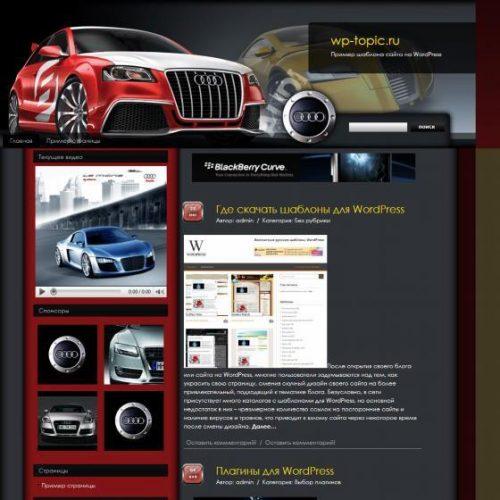 Бесплатный шаблон WordPress Audi Magazine