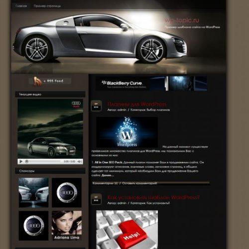 Бесплатный шаблон WordPress AudiR8 Magazine