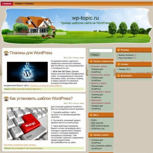 Бесплатный шаблон WordPress Australian Real Estate