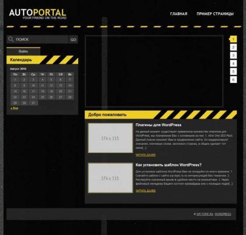 Бесплатный шаблон WordPress Auto Portal