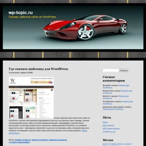 Бесплатный шаблон WordPress Automative