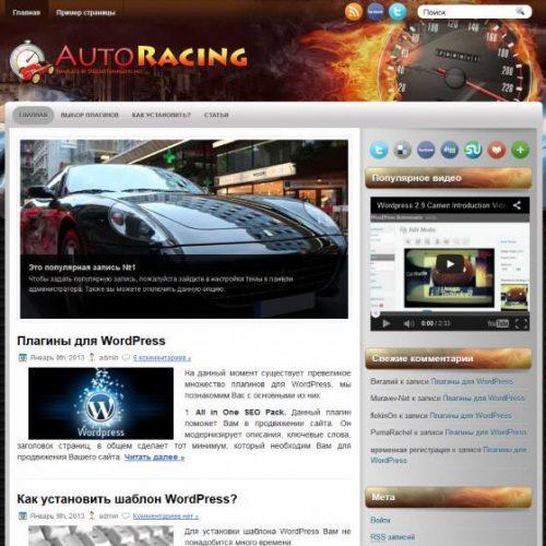 Бесплатный шаблон WordPress AutoRacing