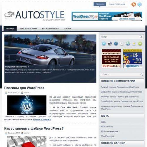 Бесплатный шаблон WordPress AutoStyle