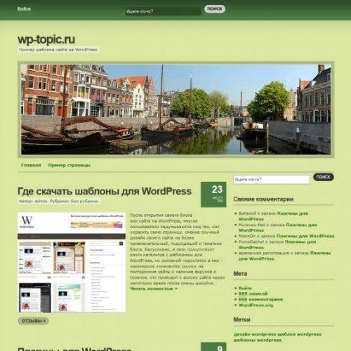Бесплатный шаблон WordPress Autumn Concept