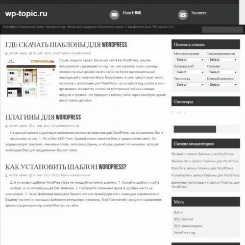 Бесплатный шаблон WordPress Avenue