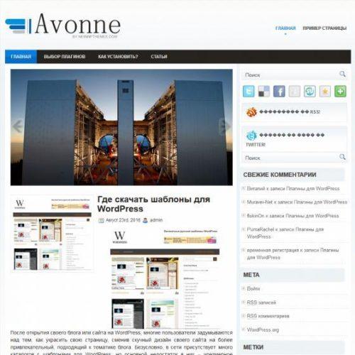 Бесплатный шаблон WordPress Avonne