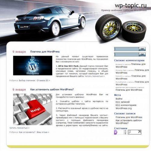Бесплатный шаблон WordPress Автомобильная тема