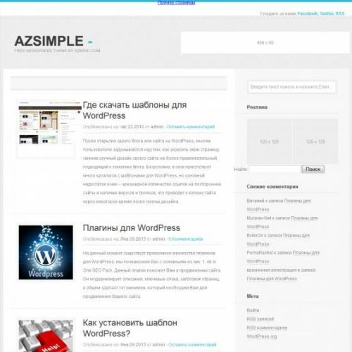 Бесплатный шаблон WordPress Azsimple