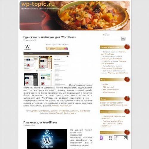 Бесплатный шаблон WordPress Back To The Kitchen