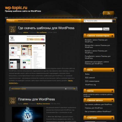 Бесплатный шаблон WordPress Battery 2