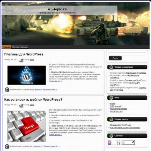 Бесплатный шаблон WordPress Battlefield