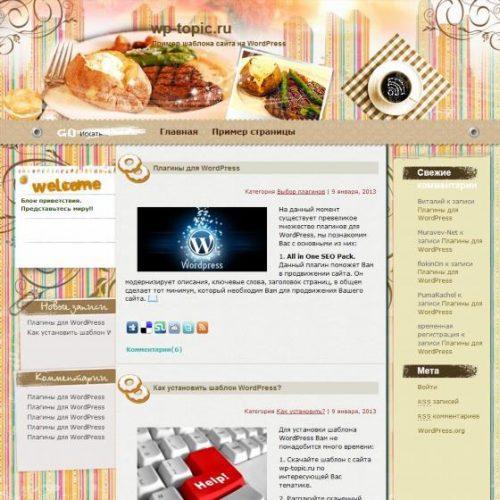 Бесплатный шаблон WordPress Be a Gourmet
