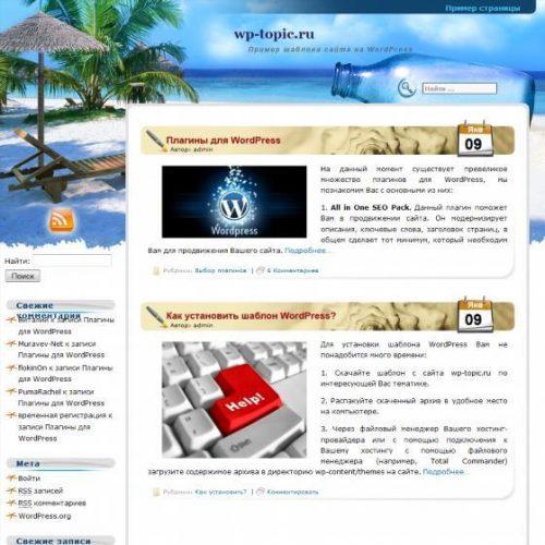 Бесплатный шаблон WordPress Beach Holiday