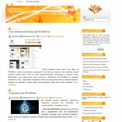 Бесплатный шаблон WordPress Beautiful Butterflies