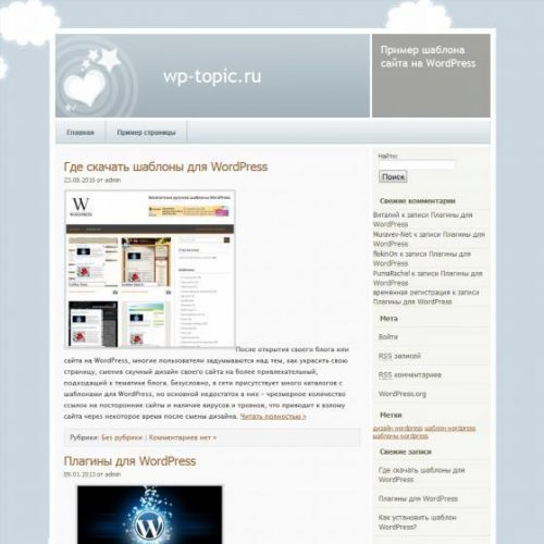 Бесплатный шаблон WordPress Beautiful Day