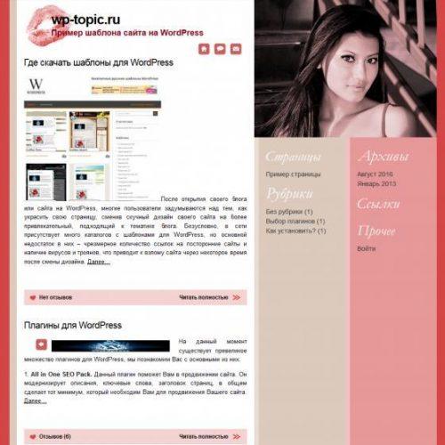 Бесплатный шаблон WordPress Beauty bling