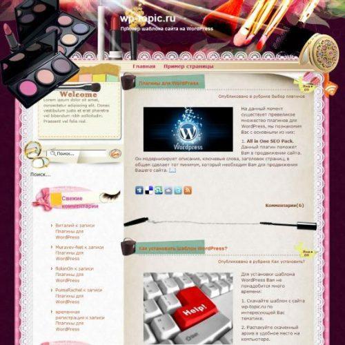 Бесплатный шаблон WordPress Beauty Tips