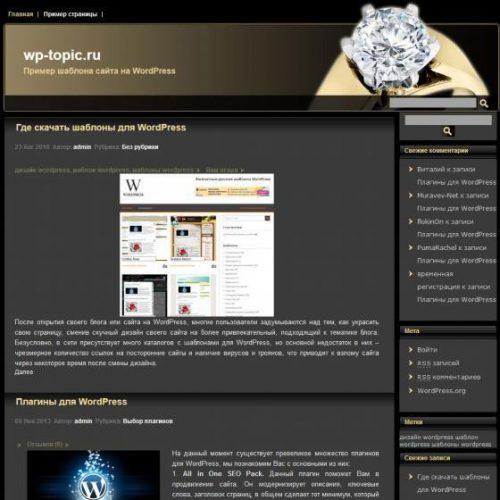 Бесплатный шаблон WordPress Bejeweled