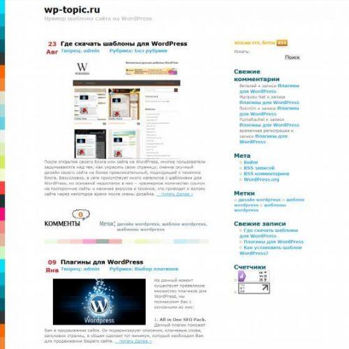 Бесплатный шаблон WordPress Bella