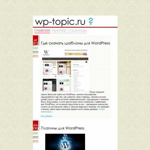 Бесплатный шаблон WordPress Belle