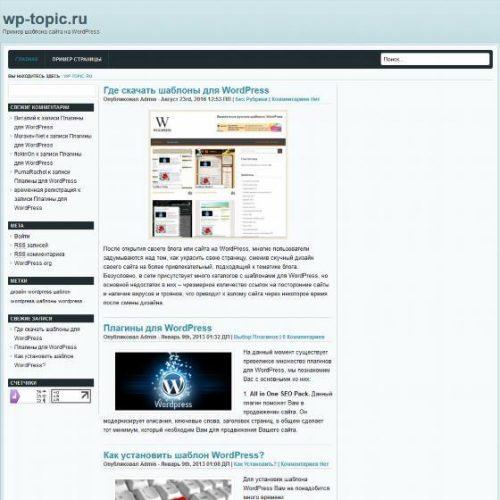 Бесплатный шаблон WordPress Bemore