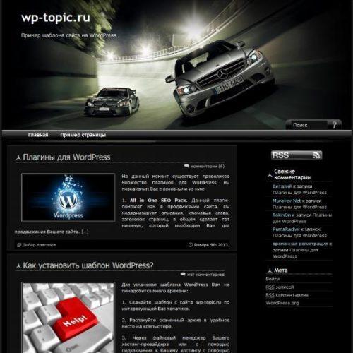 Бесплатный шаблон WordPress Benz