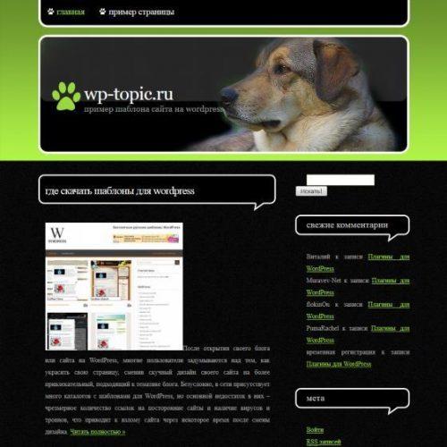 Бесплатный шаблон WordPress Best Friends