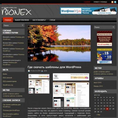 Бесплатный шаблон WordPress Bionex