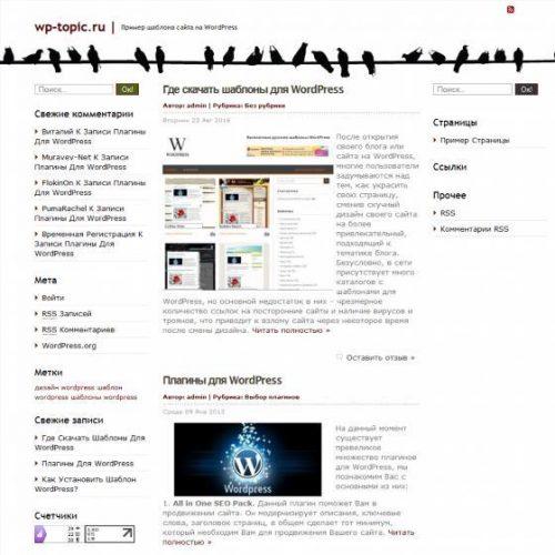 Бесплатный шаблон WordPress Bird