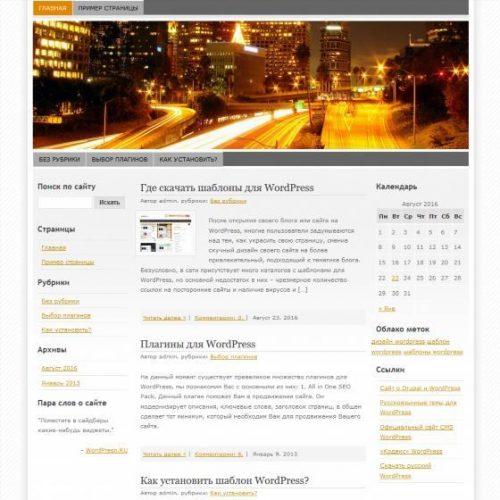 Бесплатный шаблон WordPress Biz Two Three
