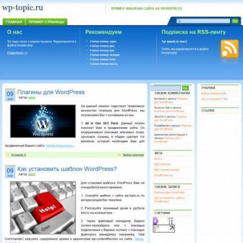Бесплатный шаблон WordPress BizFresh