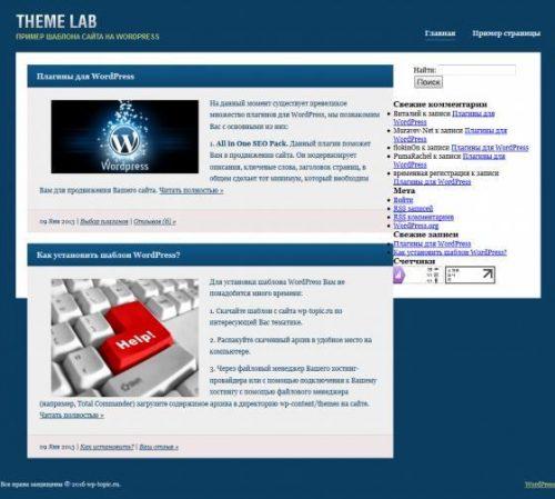Бесплатный шаблон WordPress Бизнес-тема Bluish