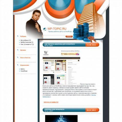 Бесплатный шаблон WordPress Бизнес-тема Business