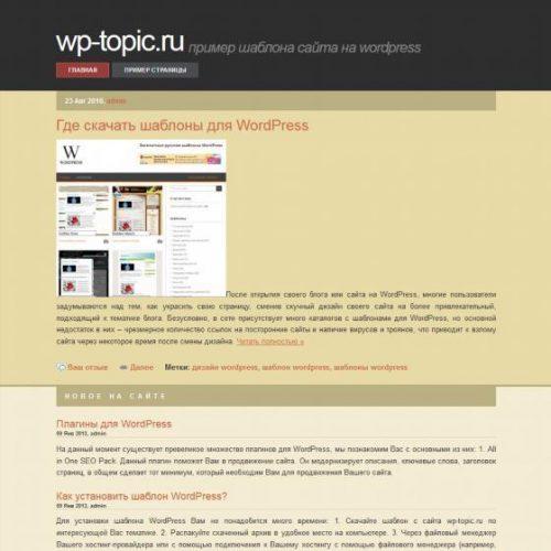 Бесплатный шаблон WordPress Black Berry